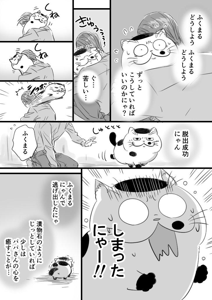 おじさまと猫 22話2