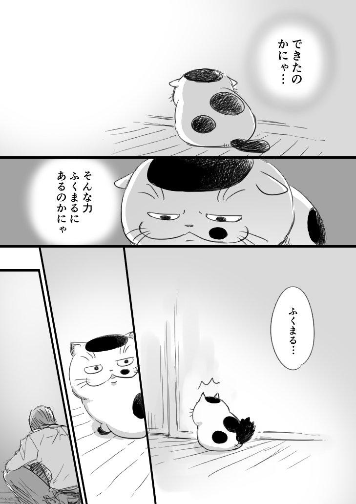 おじさまと猫 22話3