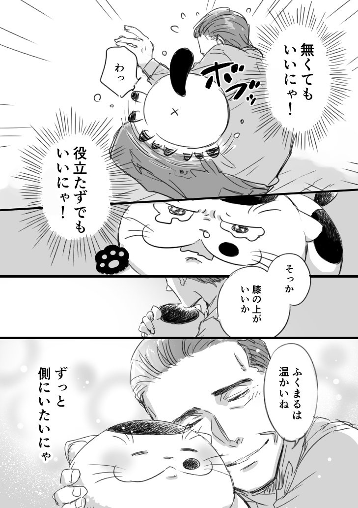 おじさまと猫 22話4