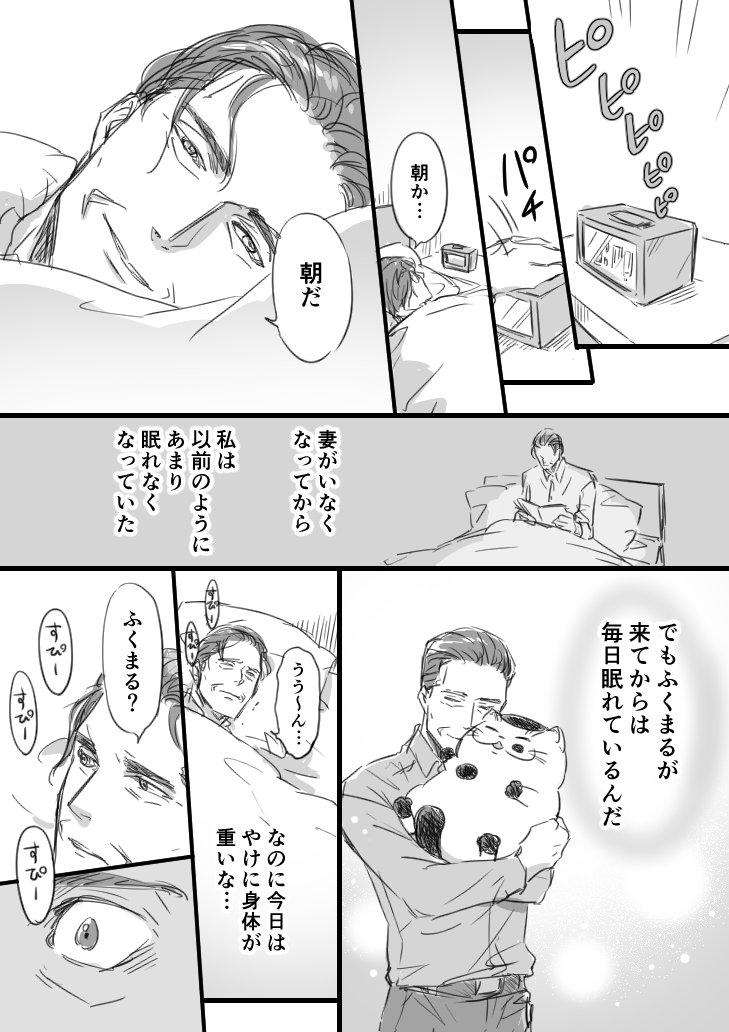 おじさまと猫 23話2