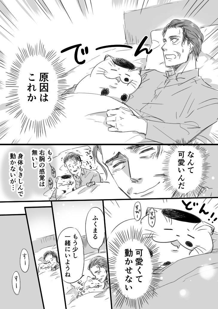 おじさまと猫 23話3