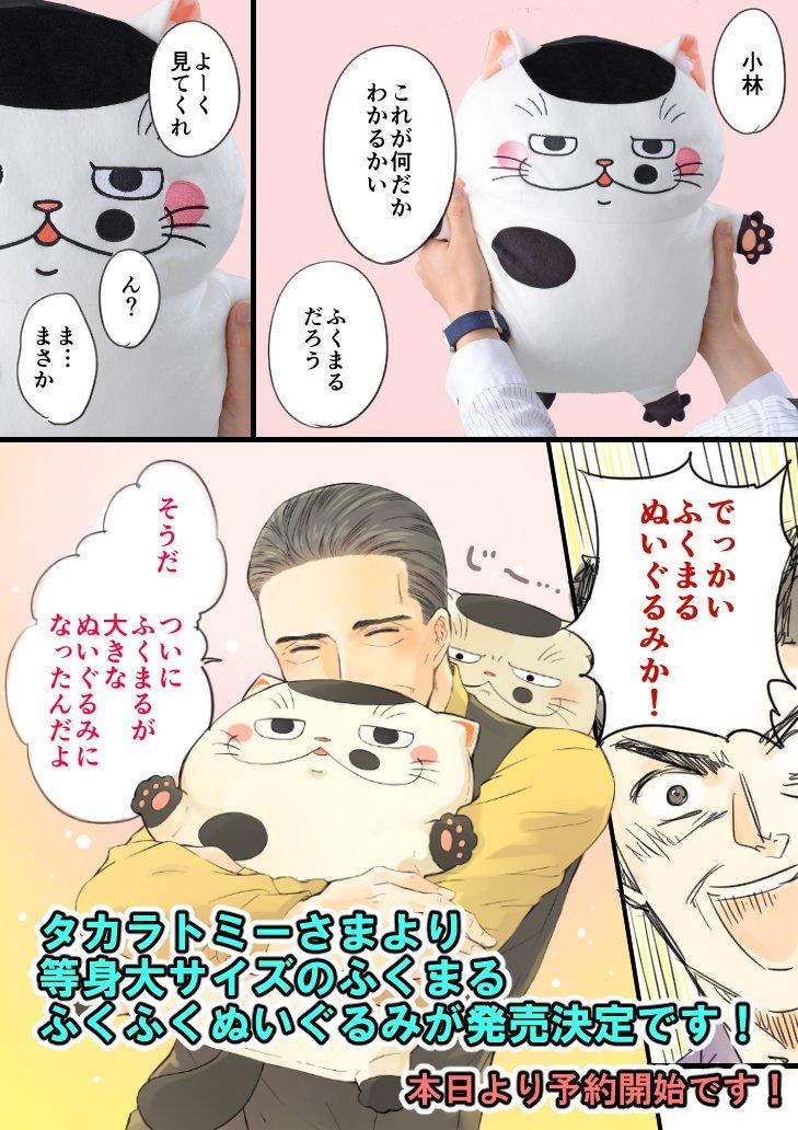 「おじさまと猫」ふくまるの等身大ぬいぐるみ発売決定!1