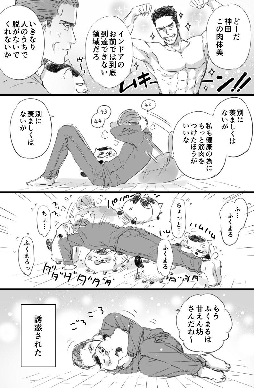 おじさまと猫 番外編37