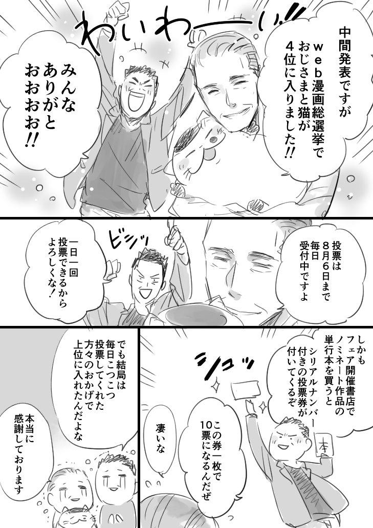 WEBマンガ総選挙 おじさまと猫1