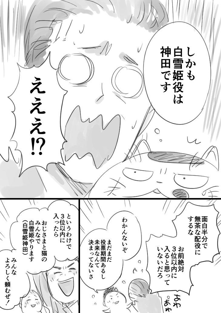 WEBマンガ総選挙 おじさまと猫3