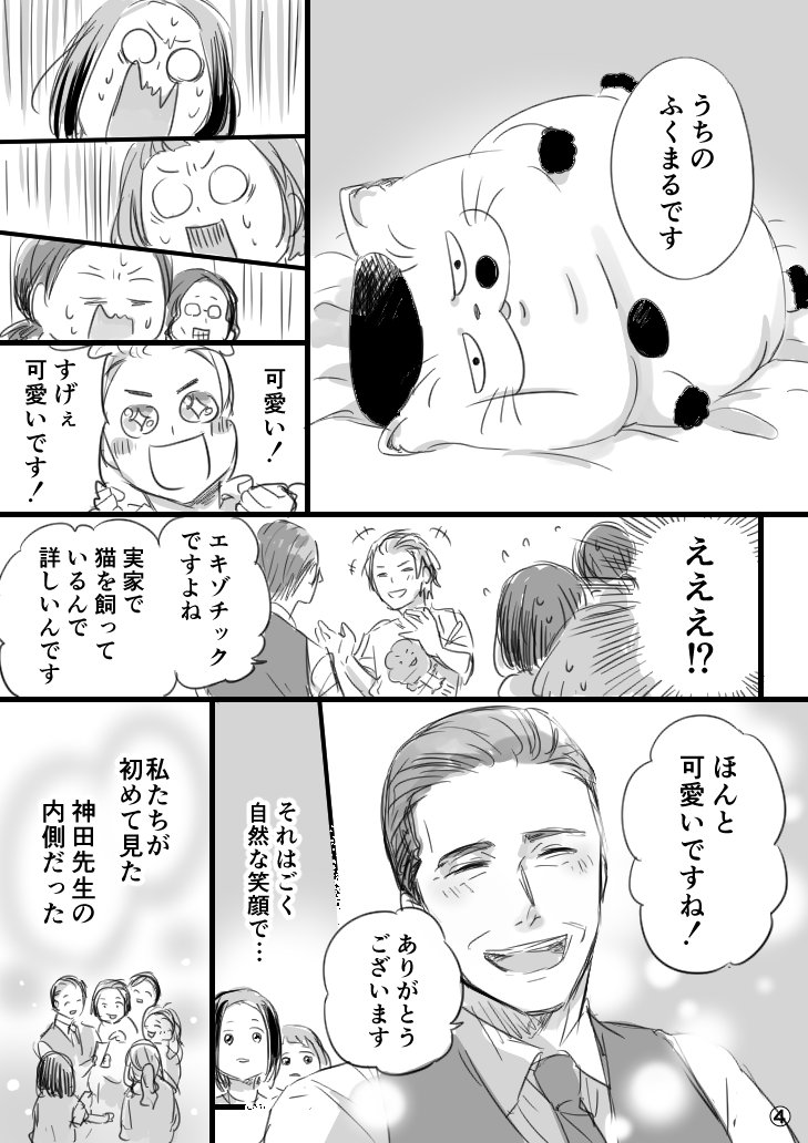 おじさまと猫 27話4
