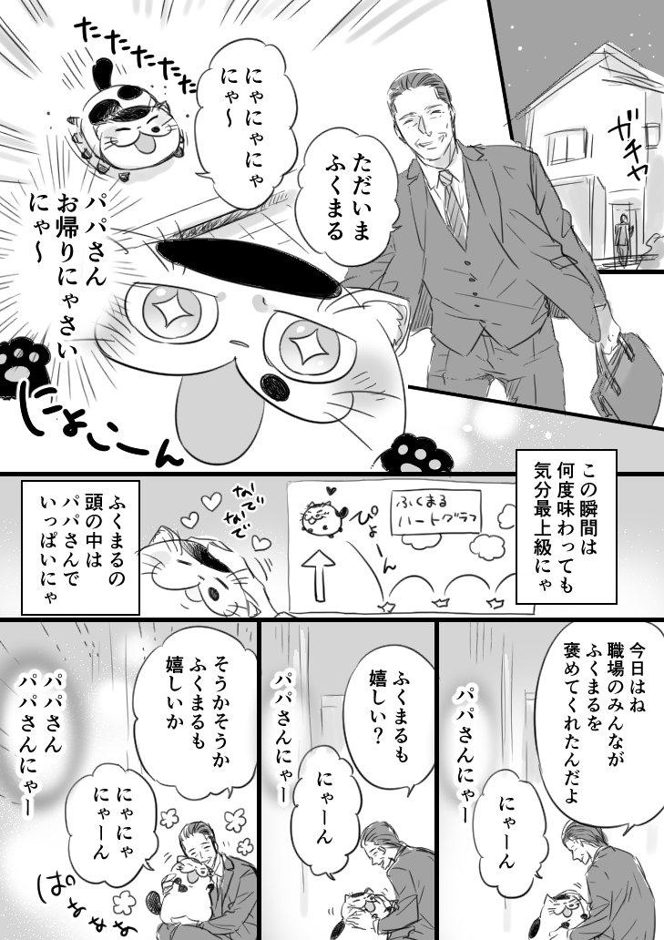 おじさまと猫 第28話-1