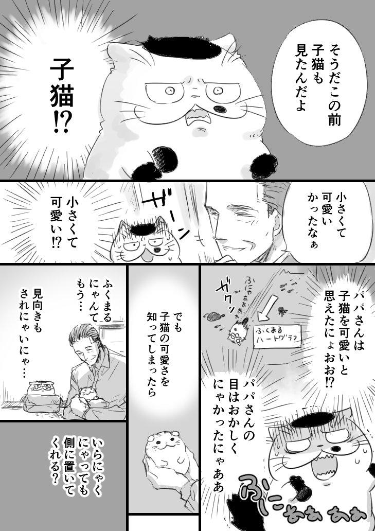 おじさまと猫 第28話-2