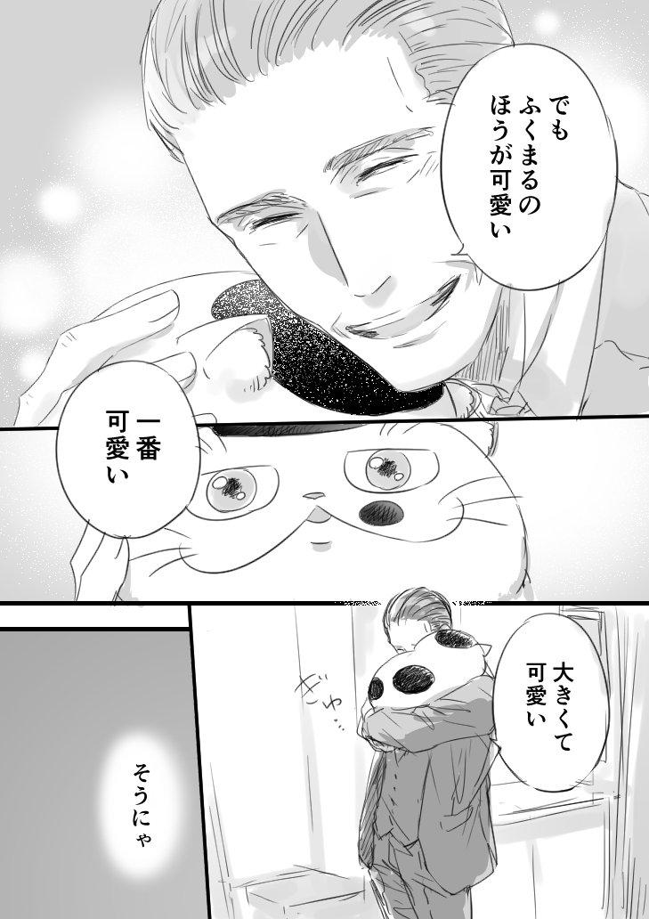 おじさまと猫 第28話-3