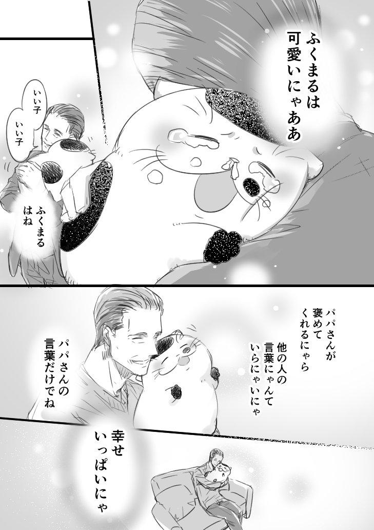 おじさまと猫 第28話-4