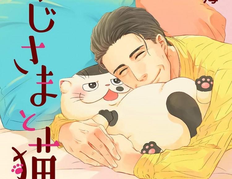 おじさまと猫 第2巻