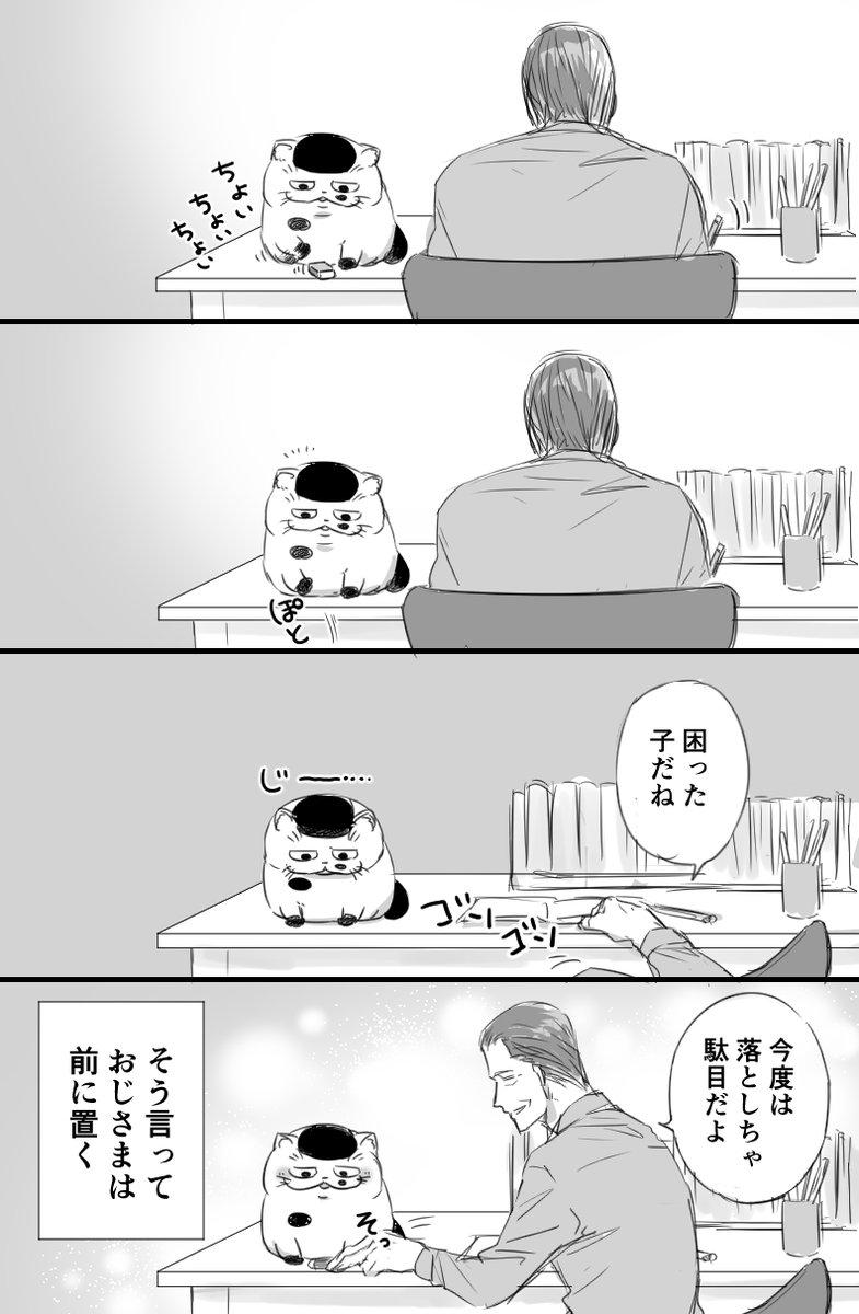 おじさまと猫 番外編60