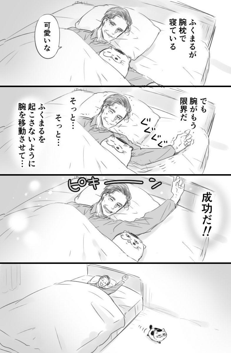 おじさまと猫 番外編62