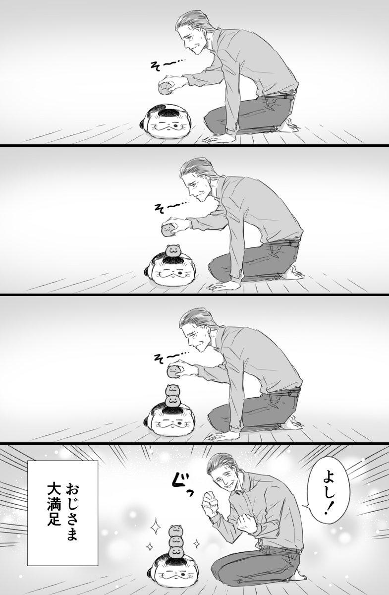 おじさまと猫 番外編63