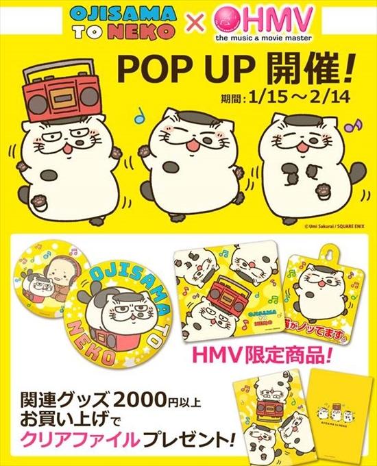 HMV20店舗にておじさまと猫 POP UP SHOP
