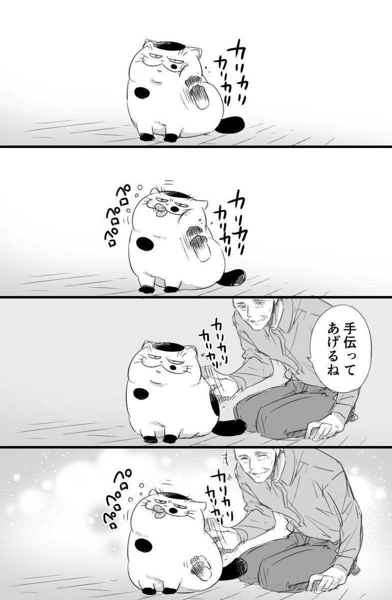 おじさまと猫 番外編67
