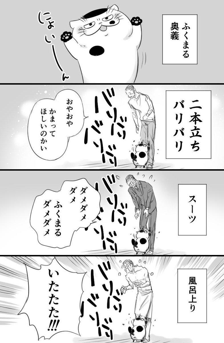 おじさまと猫 番外編71 漫画