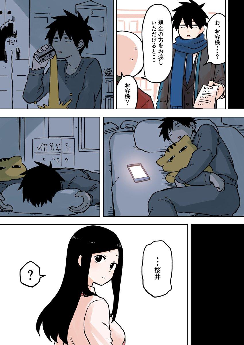 先輩がうざい後輩の話 64話 漫画2