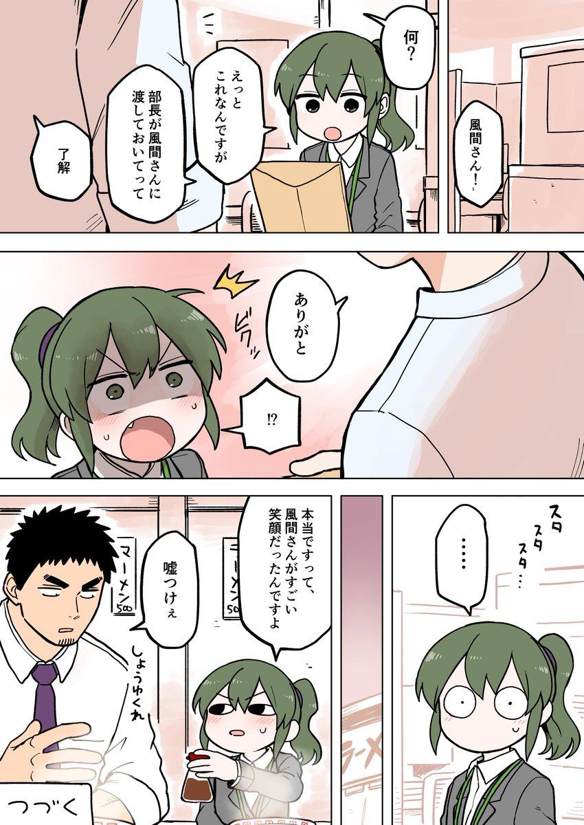 先輩がうざい後輩の話 64話 漫画4