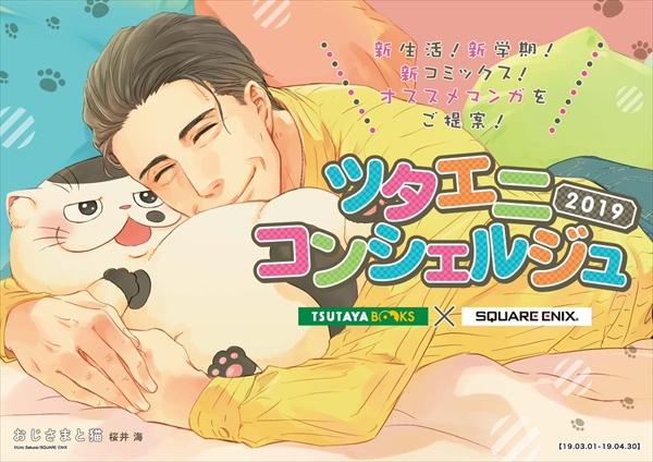 TSUTAYA×スクエニ コミックフェア