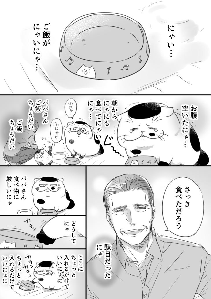 第32話 おじさまと猫 本編漫画1
