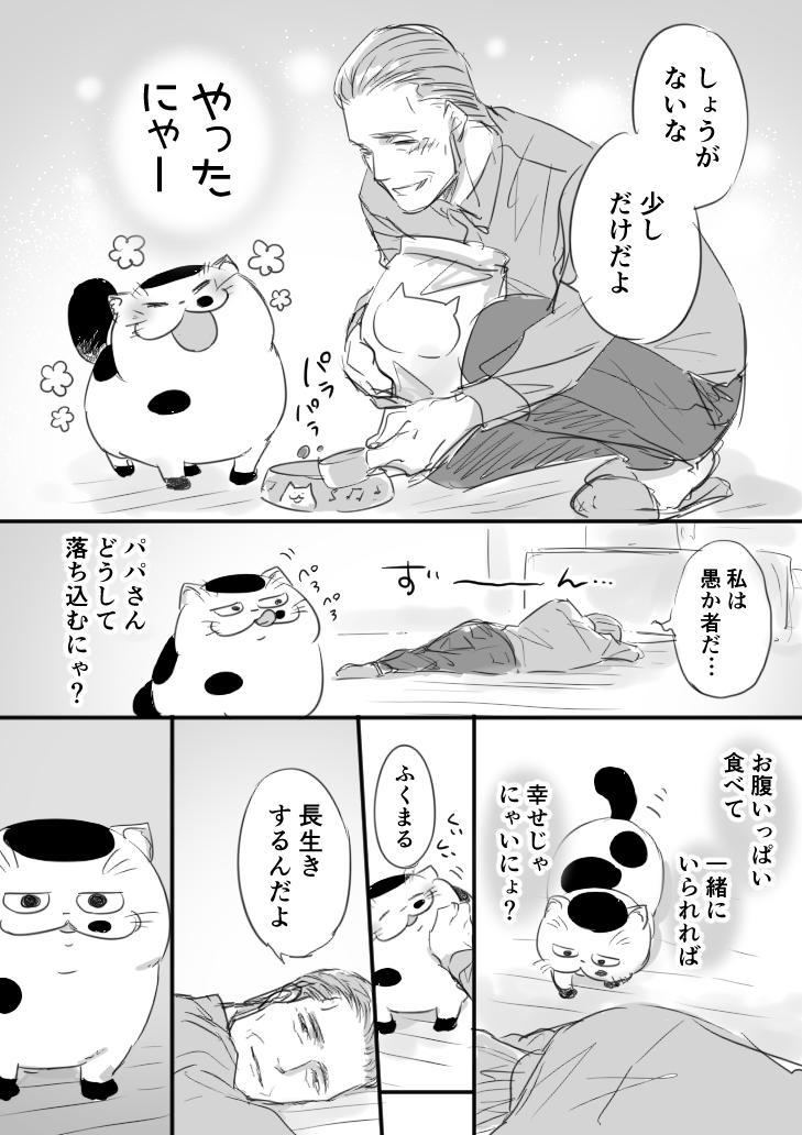 第32話 おじさまと猫 本編漫画3