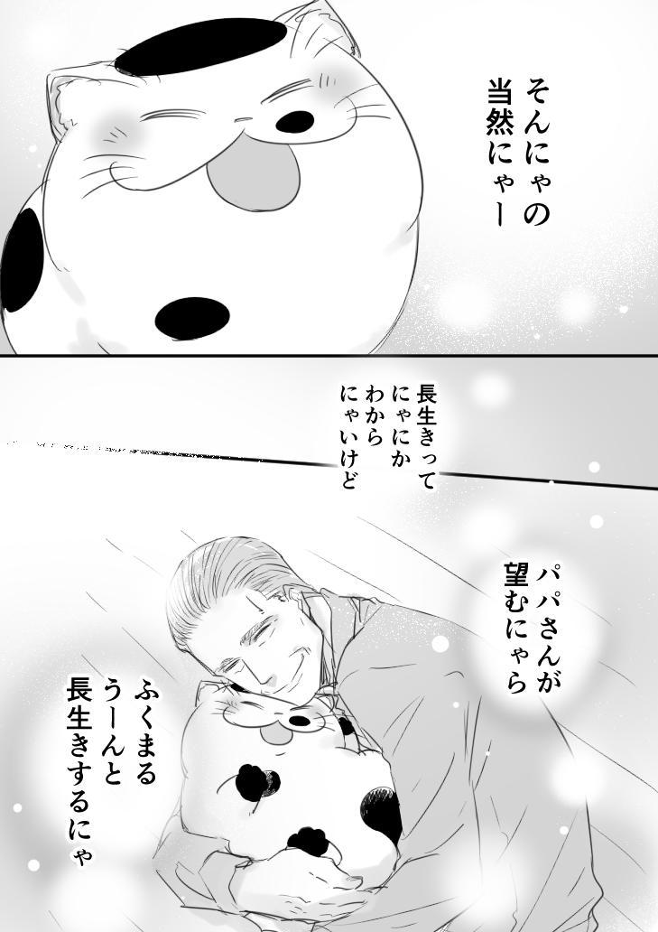第32話 おじさまと猫 本編漫画4