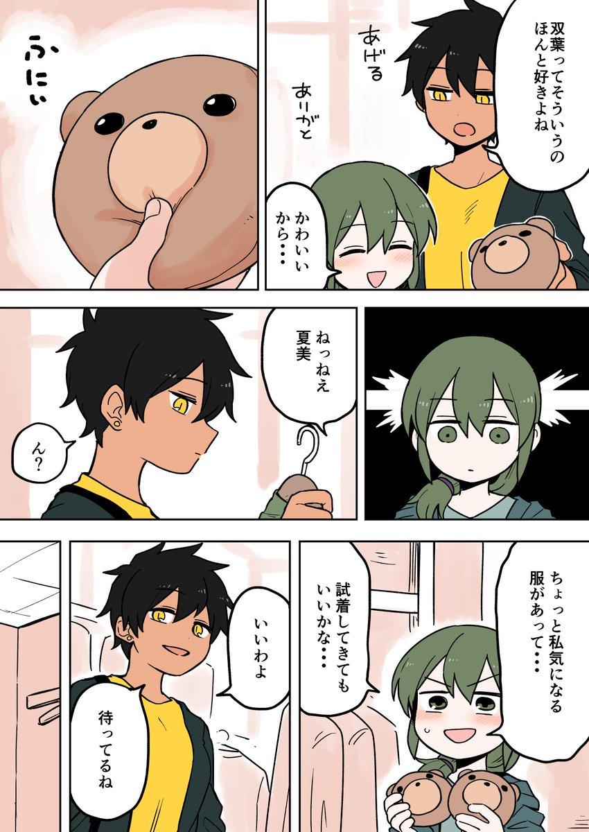 先輩がうざい後輩の話 67話 漫画2