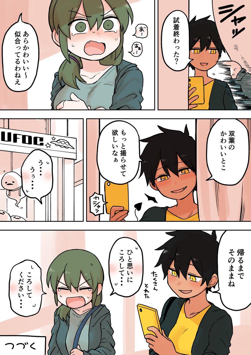 先輩がうざい後輩の話 67話 漫画4