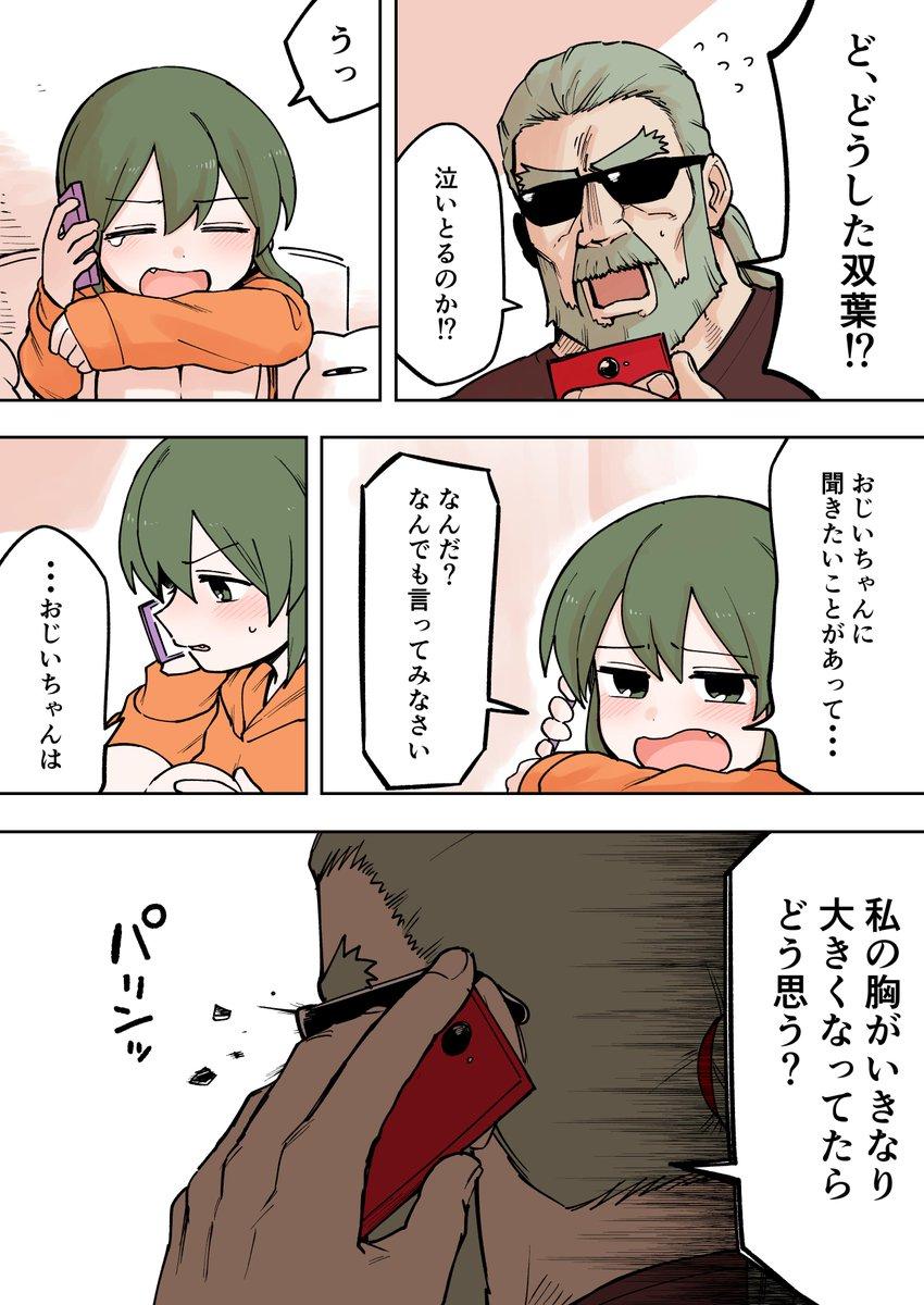 先輩がうざい後輩の話 69話 漫画2