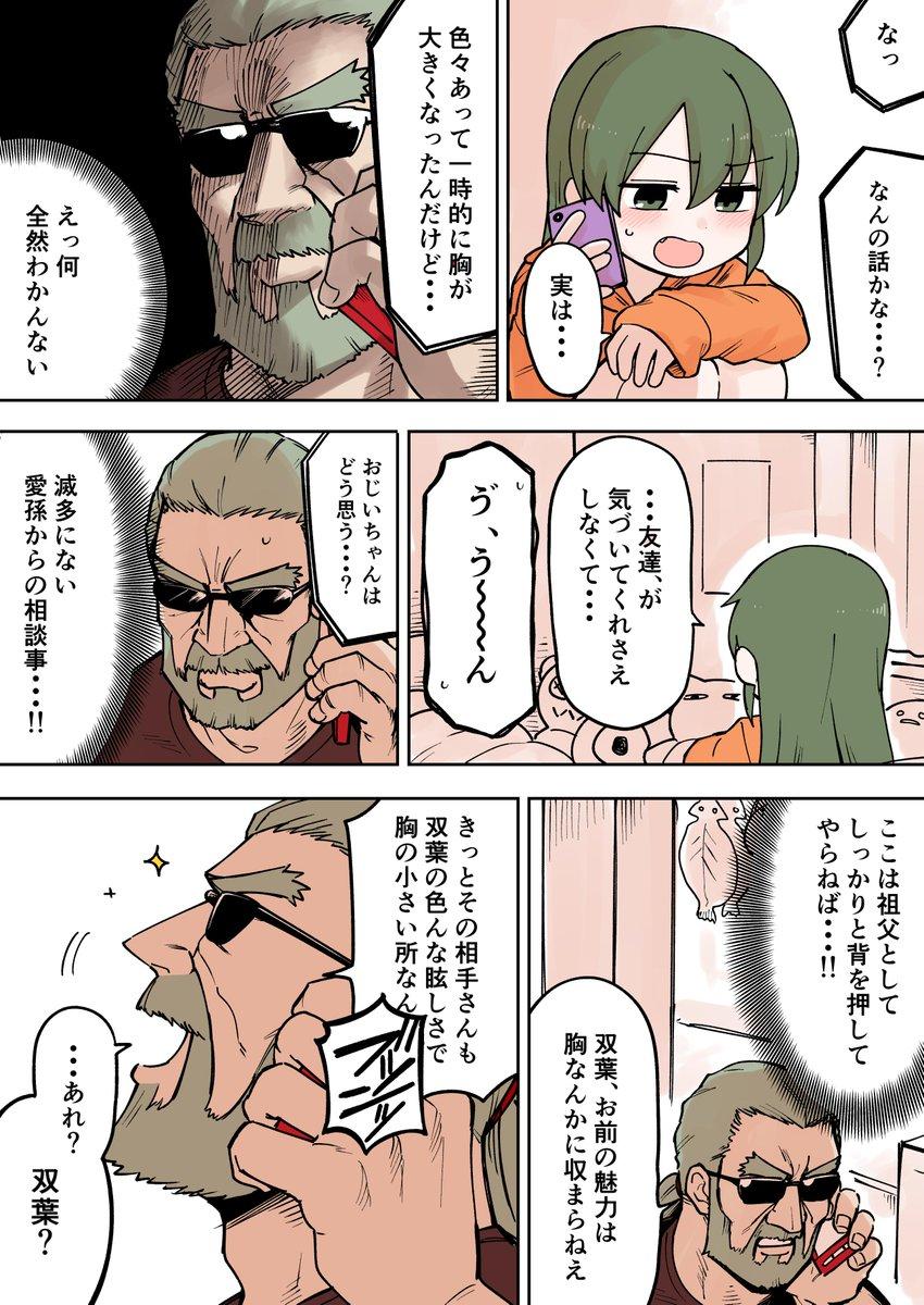 先輩がうざい後輩の話 69話 漫画3