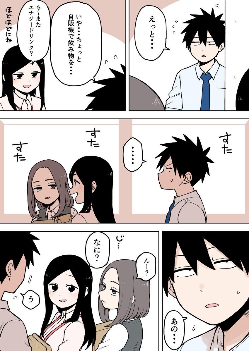 先輩がうざい後輩の話 72話 漫画3