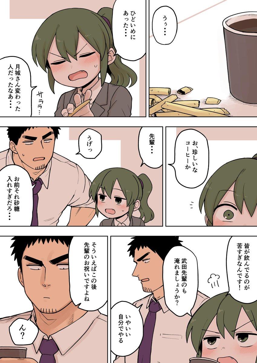先輩がうざい後輩の話 74話 漫画1