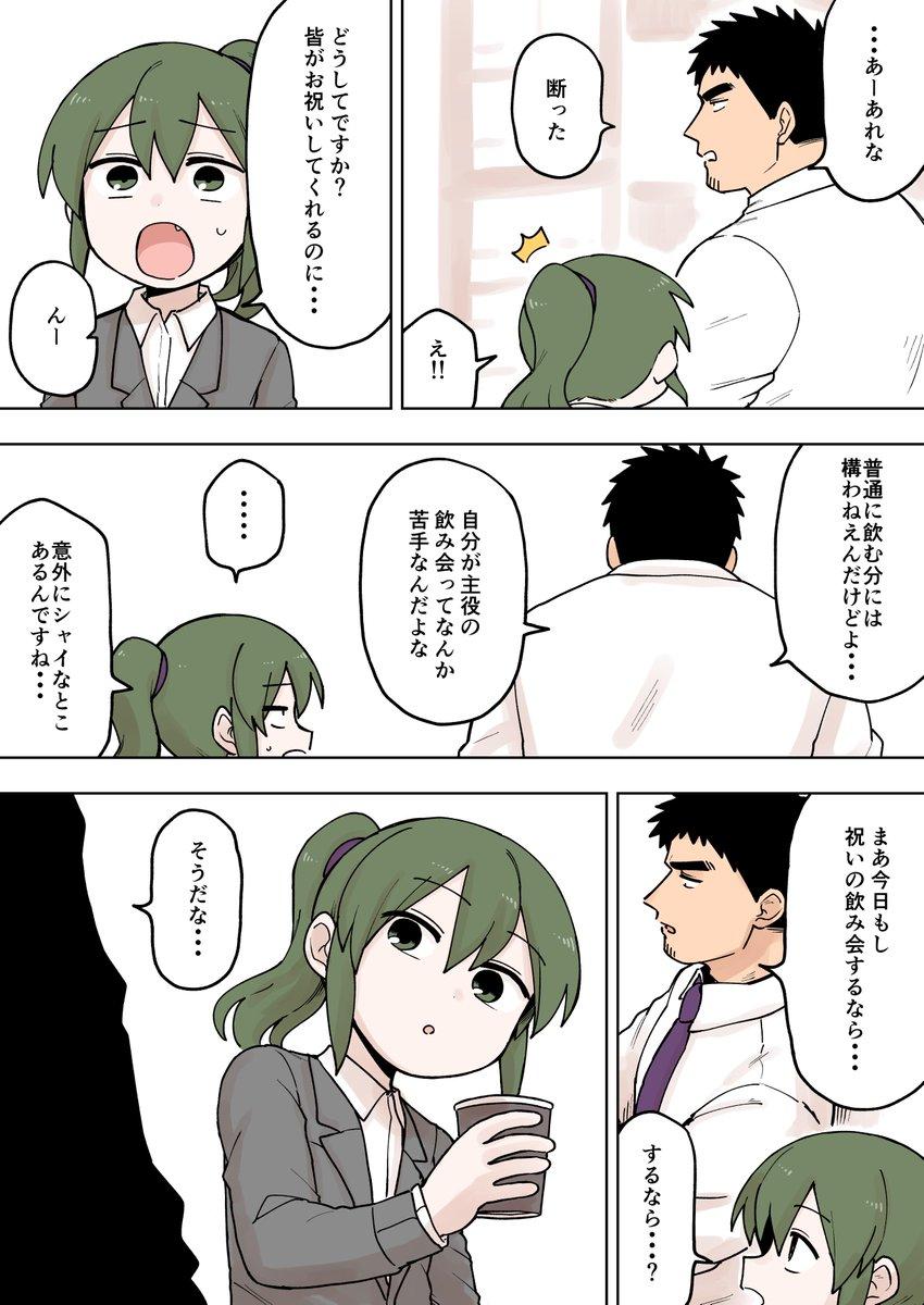 先輩がうざい後輩の話 74話 漫画2