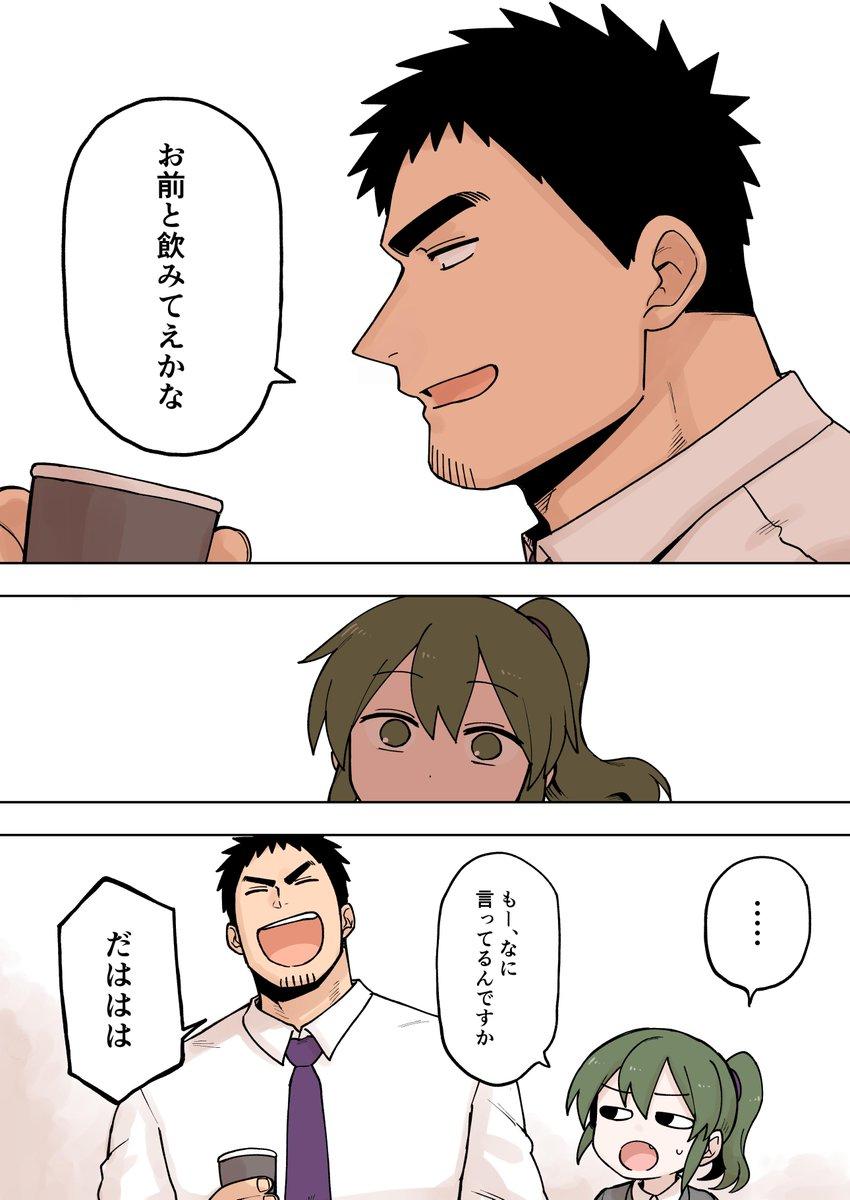 先輩がうざい後輩の話 74話 漫画3