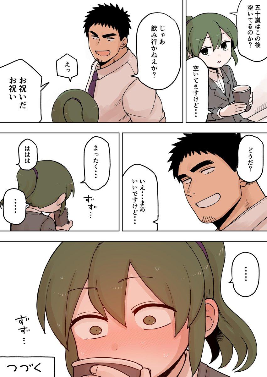先輩がうざい後輩の話 74話 漫画4