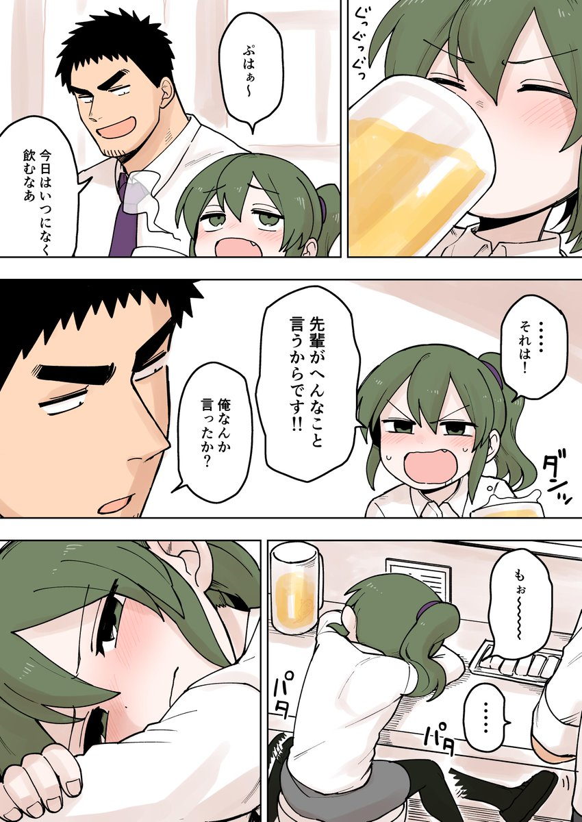 先輩がうざい後輩の話 75話 漫画1