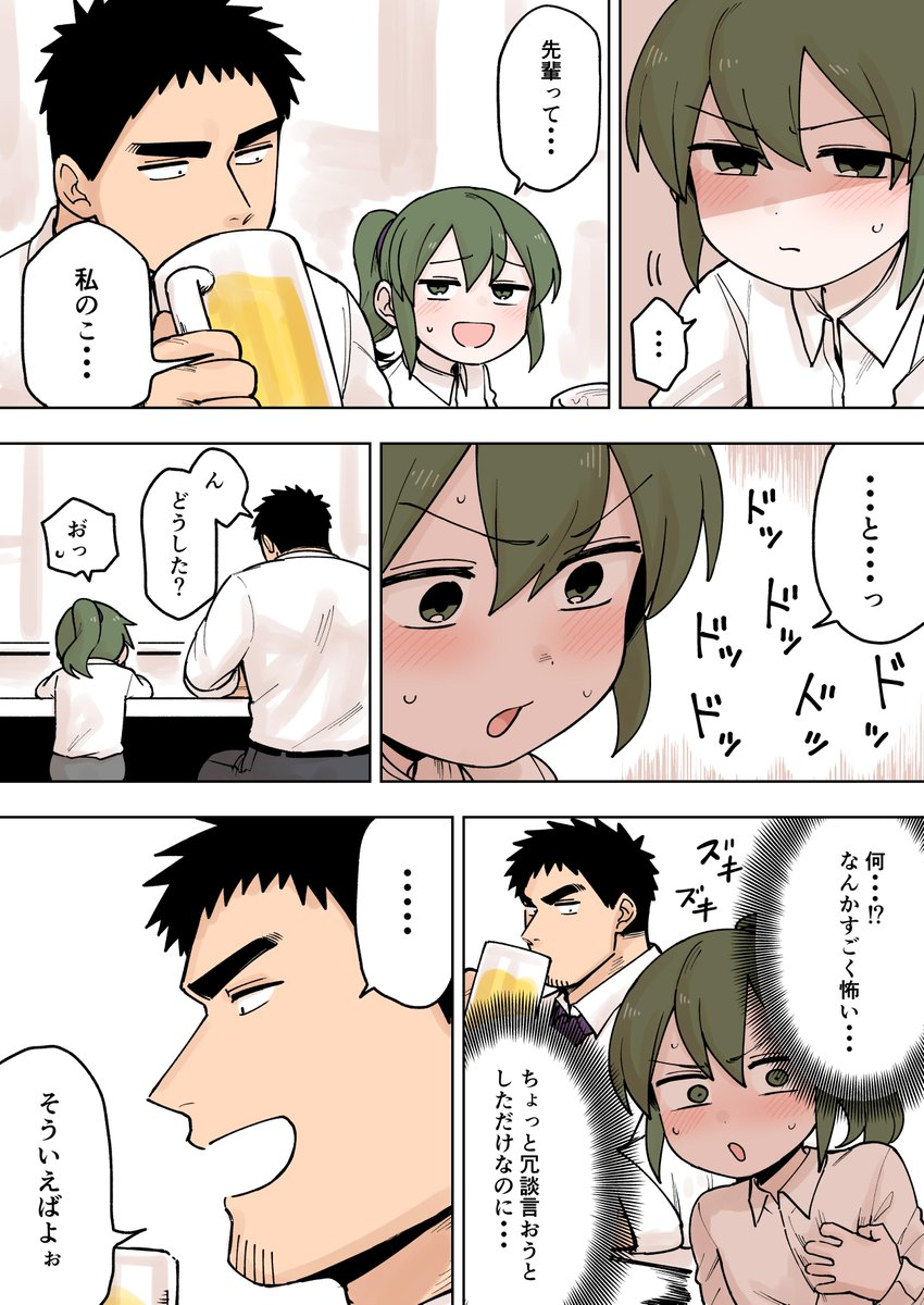先輩がうざい後輩の話 75話 漫画2
