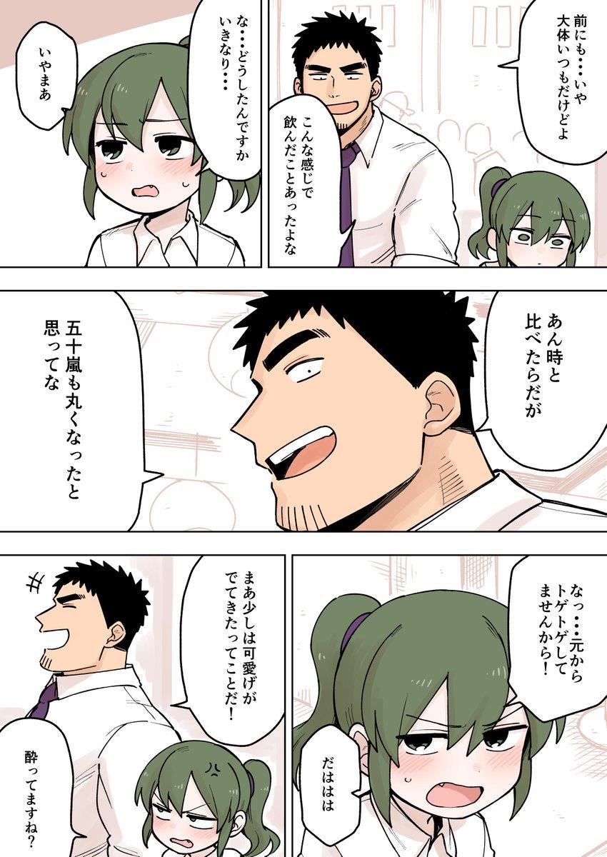 先輩がうざい後輩の話 75話 漫画3