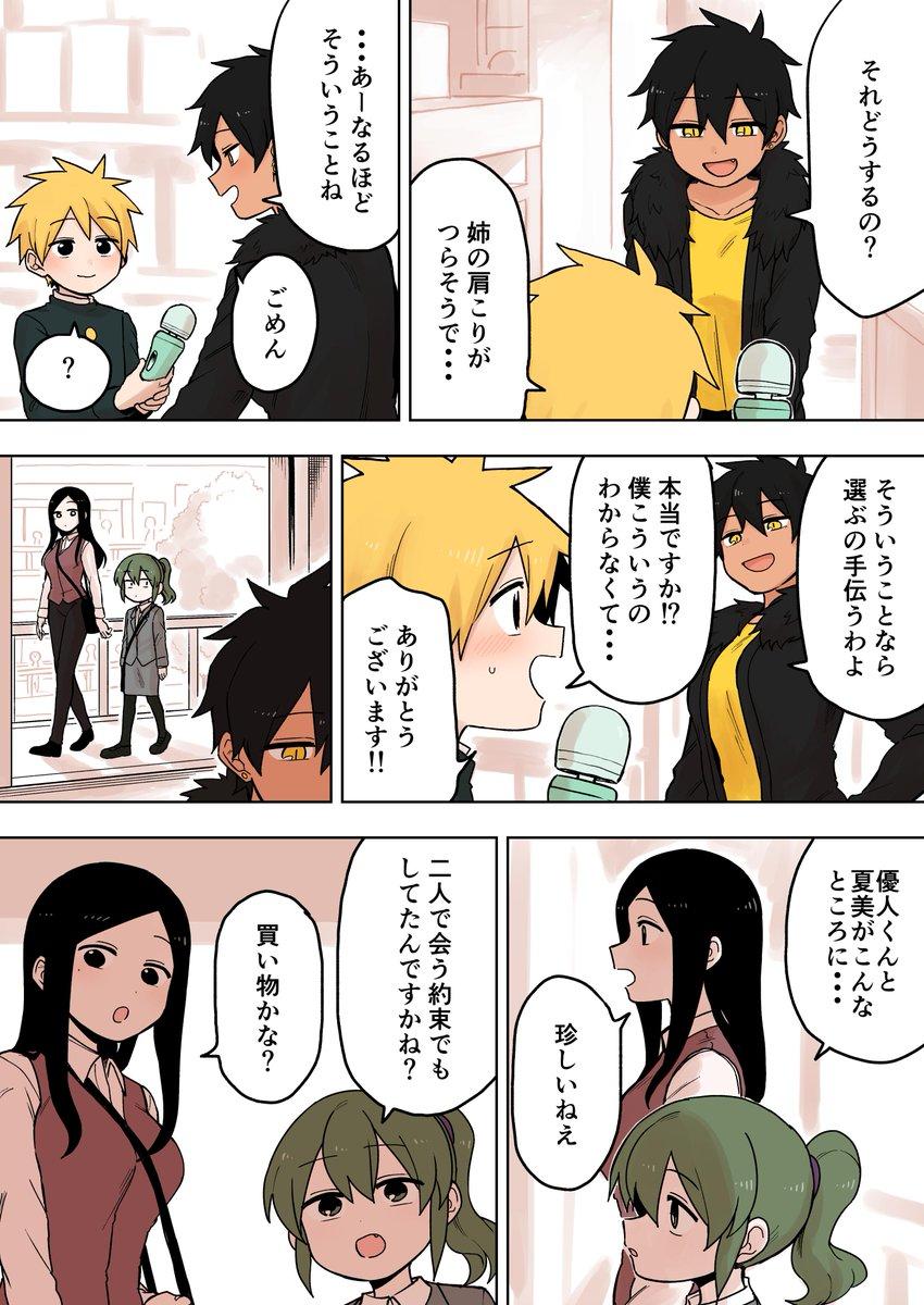 先輩がうざい後輩の話 76話 漫画3