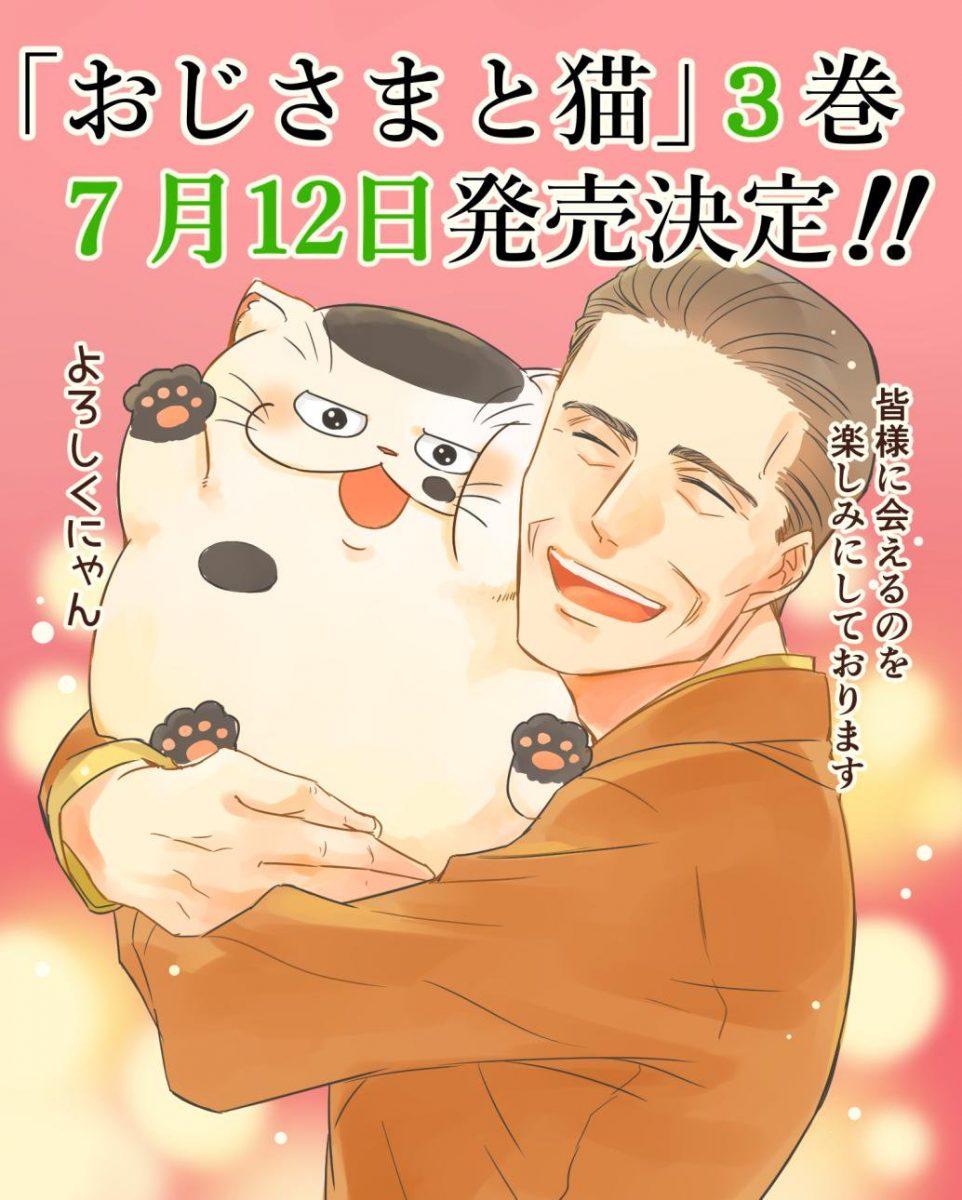おじさまと猫 3巻発売決定イラスト
