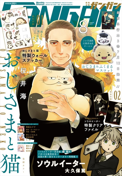 月刊少年ガンガン8月号 おじさまと猫