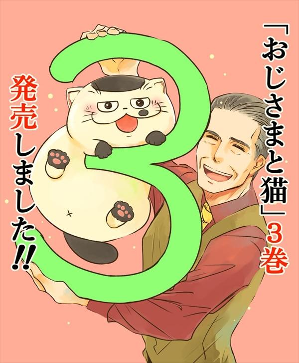 おじさまと猫 単行本3巻発売イラスト