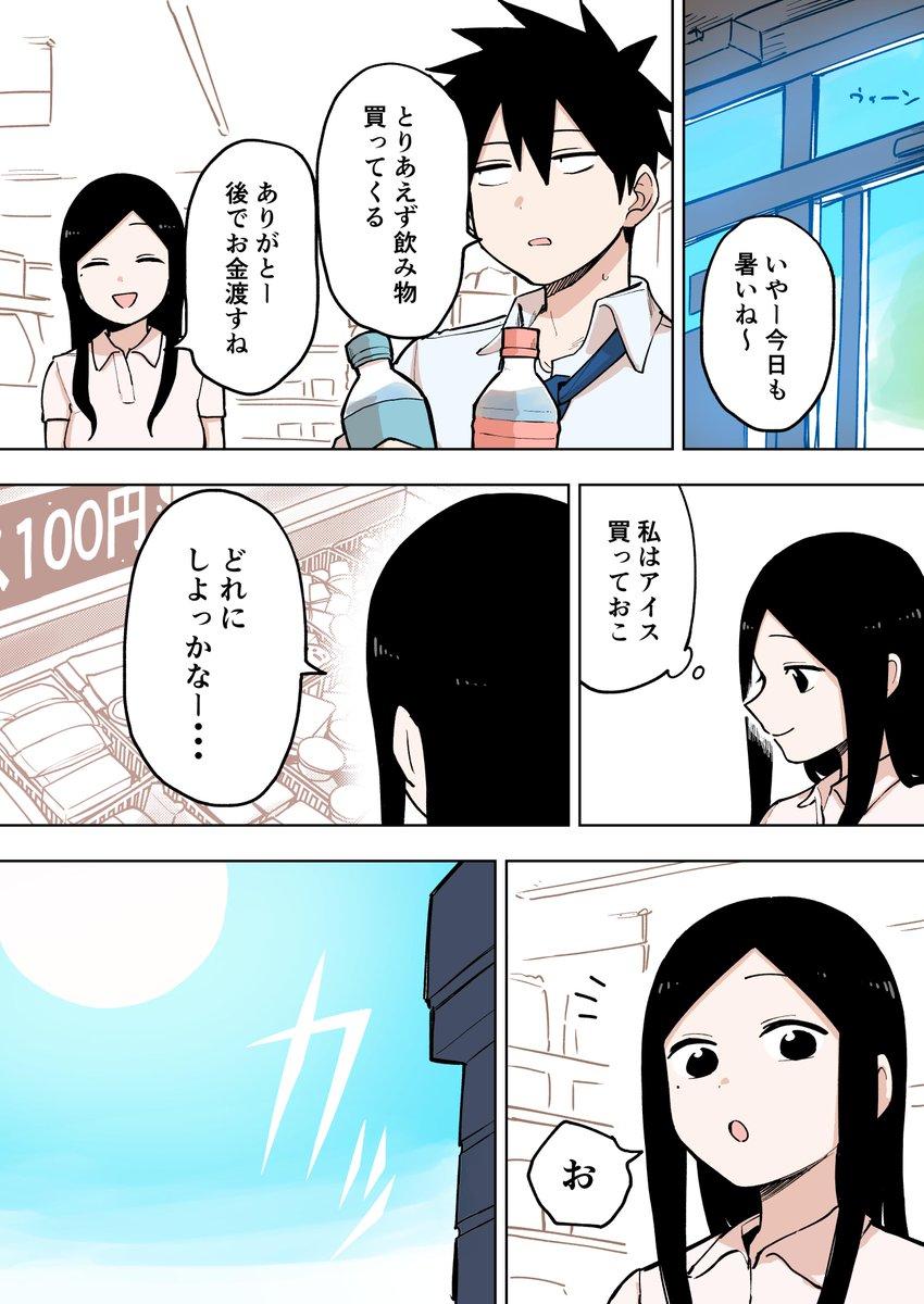 先輩がうざい後輩の話 81話 漫画1