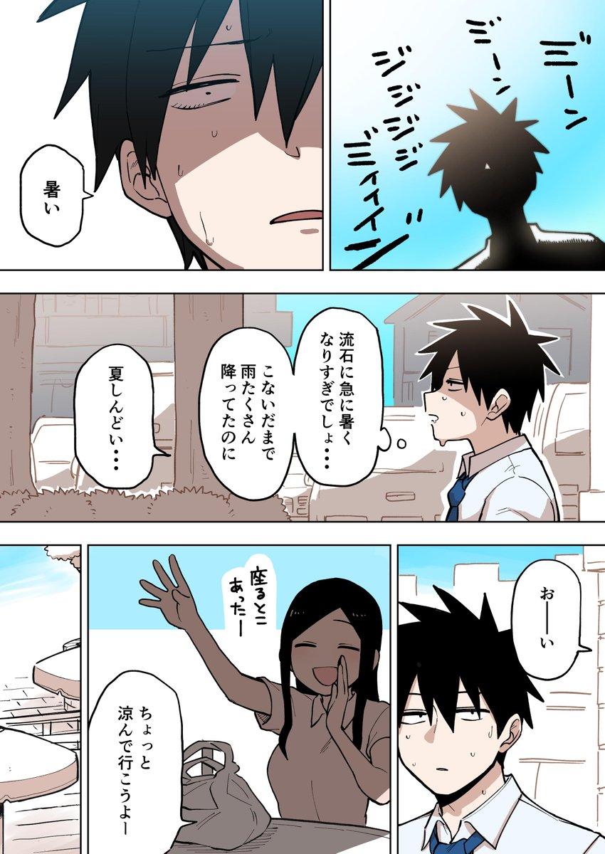 先輩がうざい後輩の話 81話 漫画2