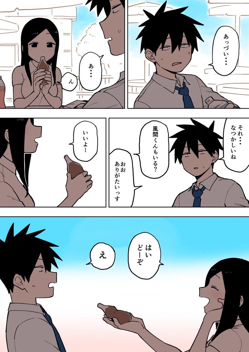 先輩がうざい後輩の話 81話 漫画3