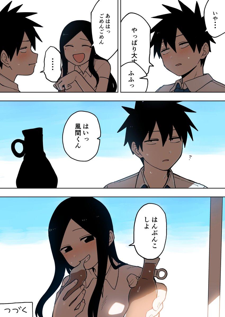 先輩がうざい後輩の話 81話 漫画4